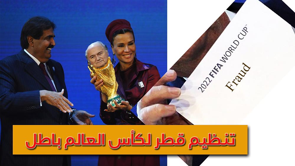 تنظيم كاس العالم في قطر 2022