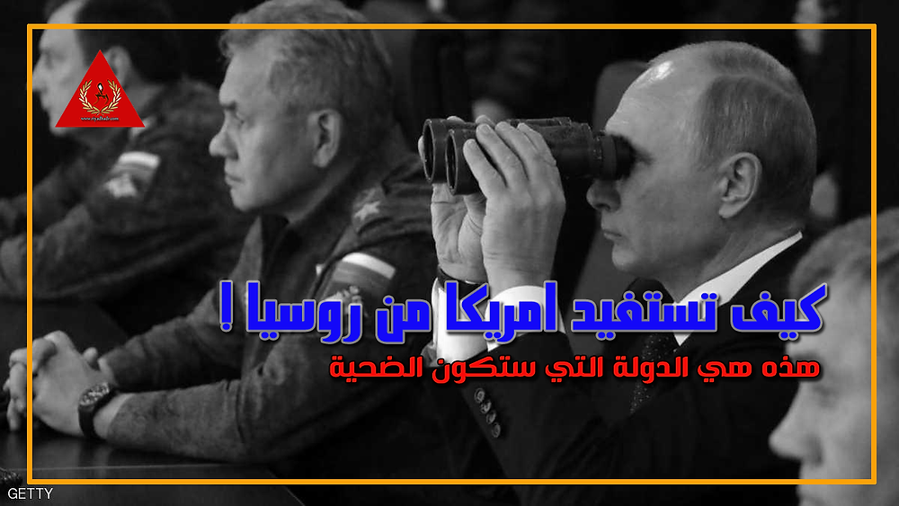 فلاديمير بوتين ووزير الدفاع الروسي