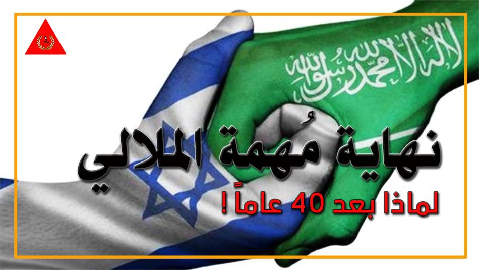 حلف جديد في الشرق الأوسط بين السعودية وإسرائيل