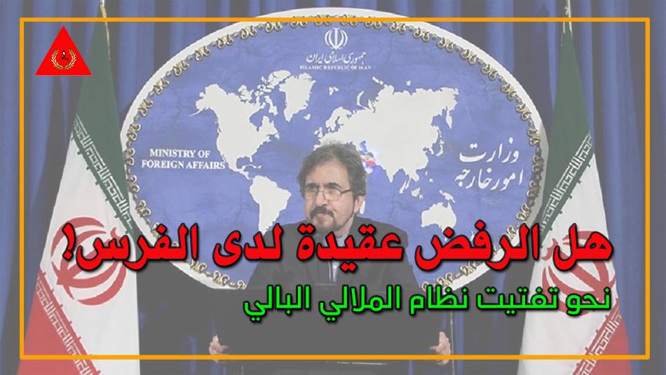 قاسم بهرمي المتحدث باسم الخارجية الايرانية