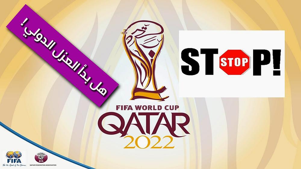 كاس العالم في قطر 2022