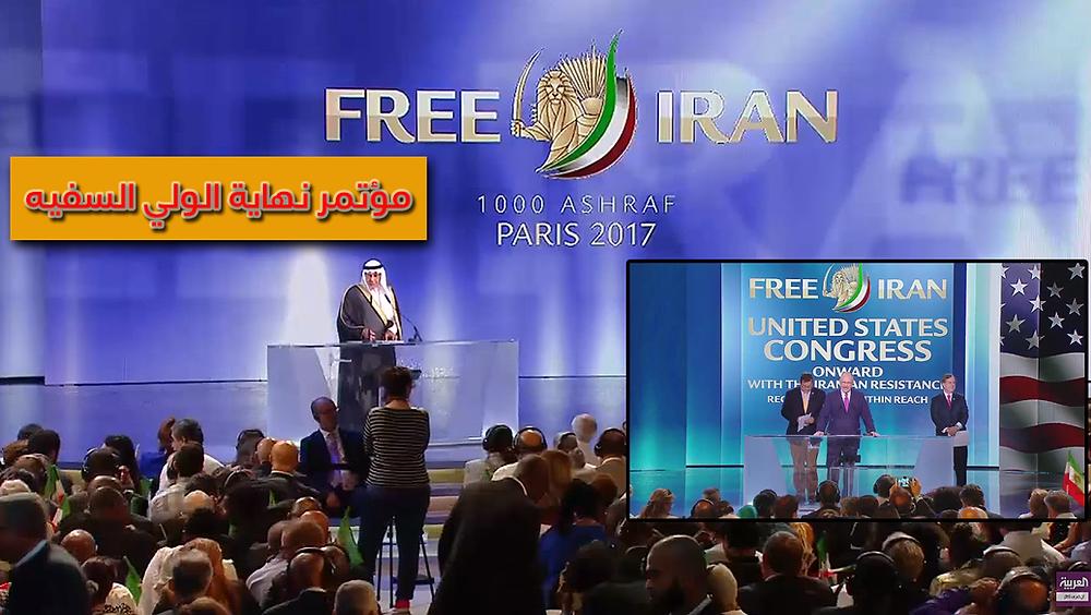 مؤتمر المقاومة الايرانية في باريس 2017