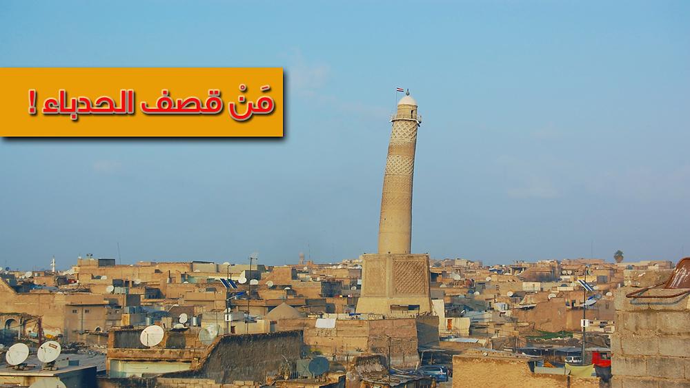 منارة الحدباء وجامع النوري