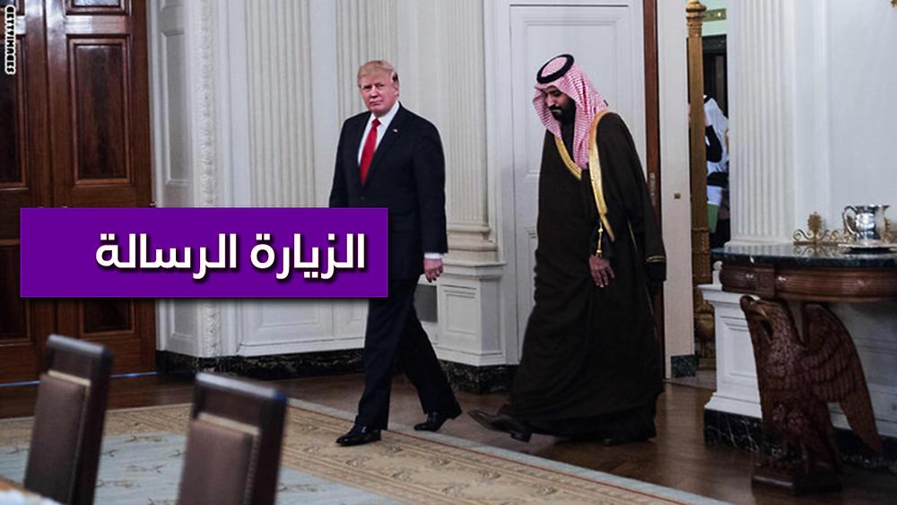 ترمب وولي ولي عهد السعودية الامير محمد