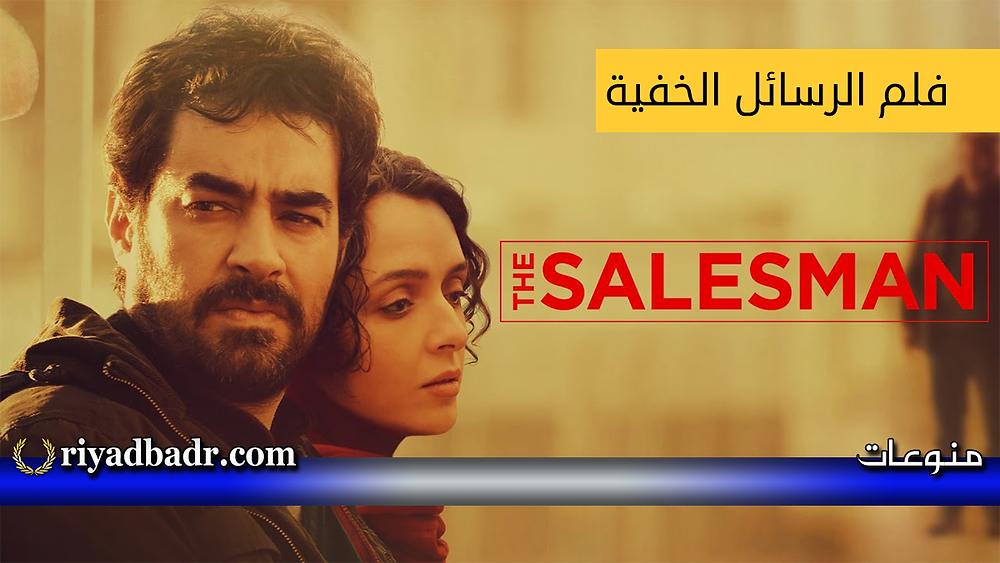 ملصق فلم the salesman الذي فاز بالاوسكار