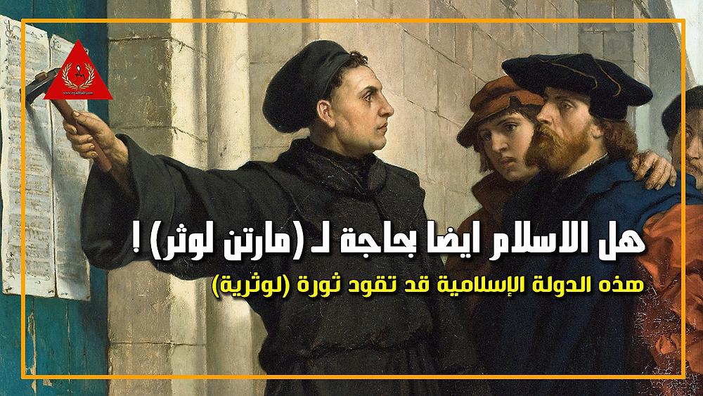 مارتن لوثر والبروتستانتية