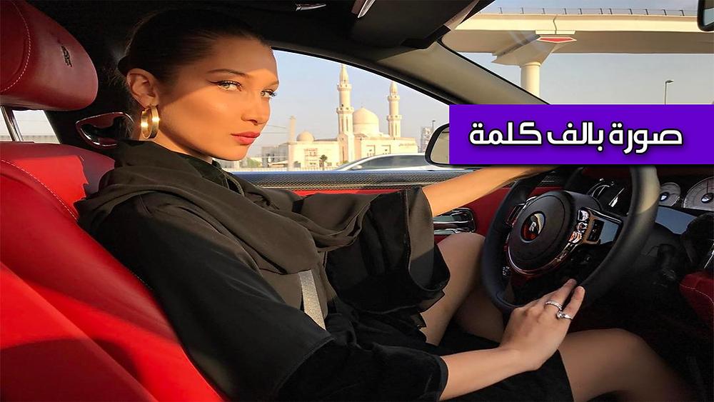 بيلا حديد في دبي