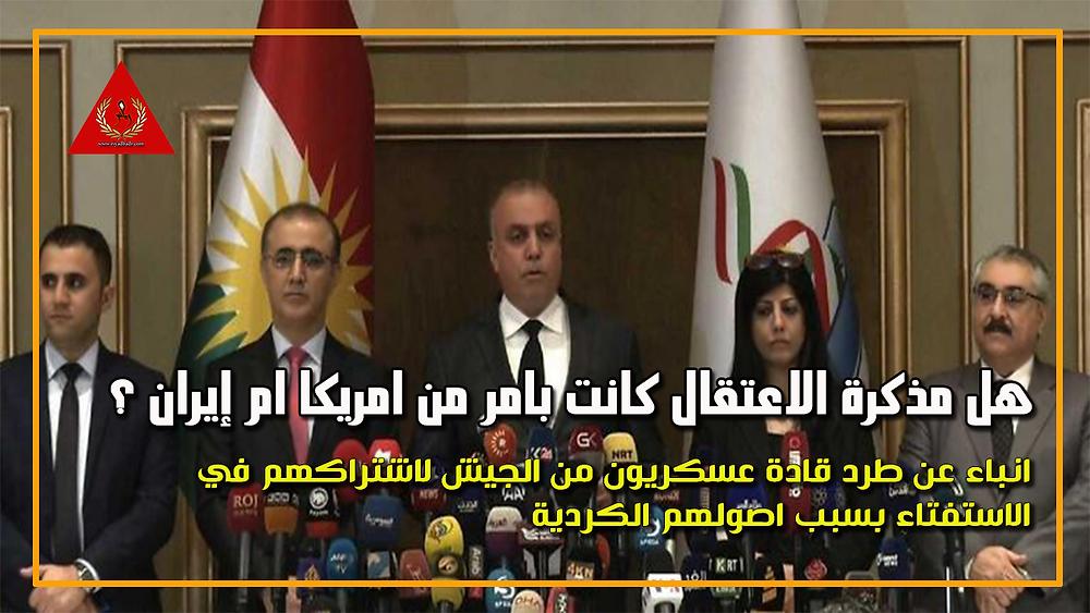 اعضاء لجنة استفتاء كردستان