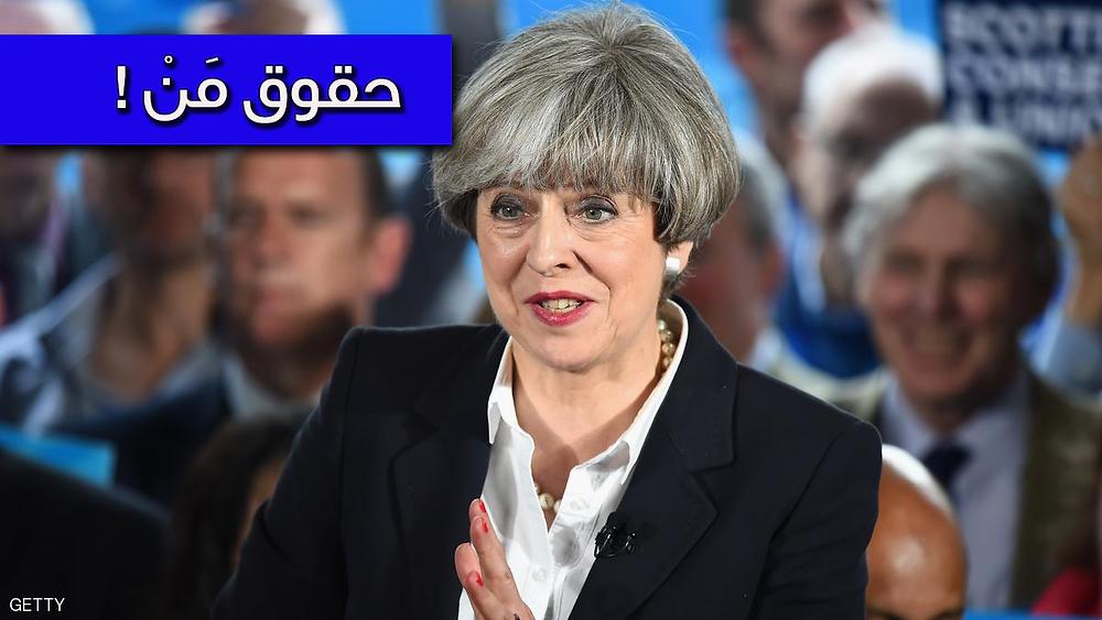 تيزريزا ماي رئيسة وزراء بريطانيا