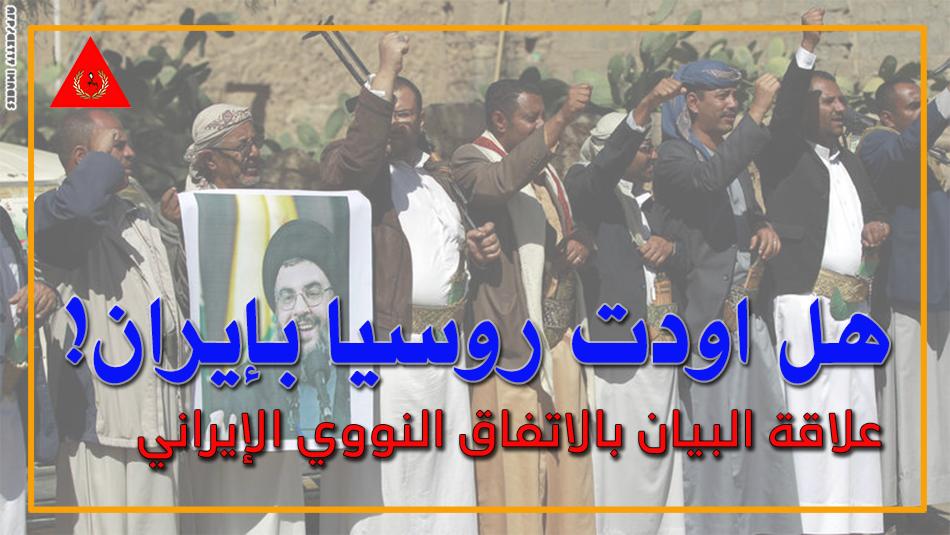الحوثيين يهتفون مع صور نصر الله