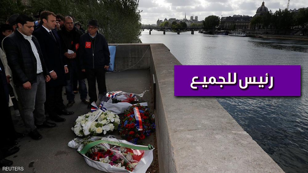 ماكرون يحي ذكرى مغربي اغرقه متطرفون فرنسييون