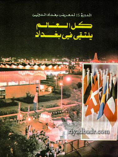 عندما كانت بغداد مركز كل شيء