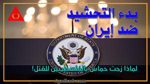 وزارة الخارجية الامريكية