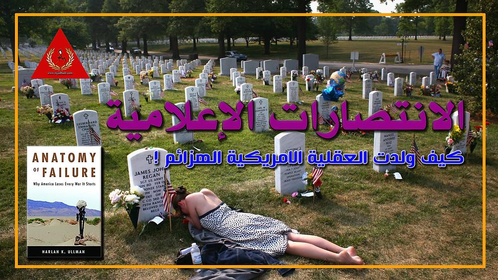 اشهر صورة لمقبرة ارلنكتون مع زوجة تبكي زوجها الذي قتل في العراق