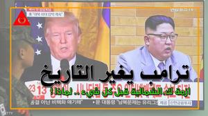 دونالد ترامب وكيم جونغ اون