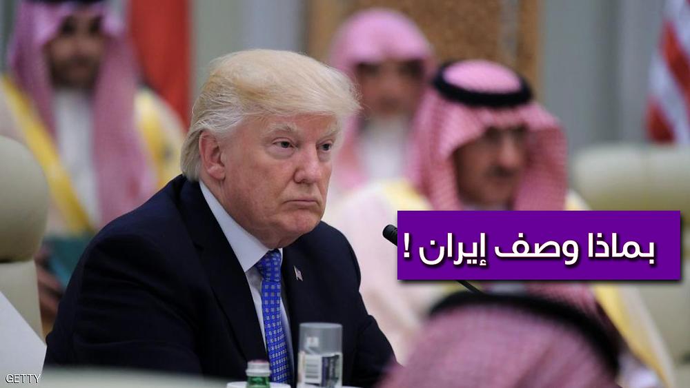 ترامب في مؤتمر القمة الاسلامية