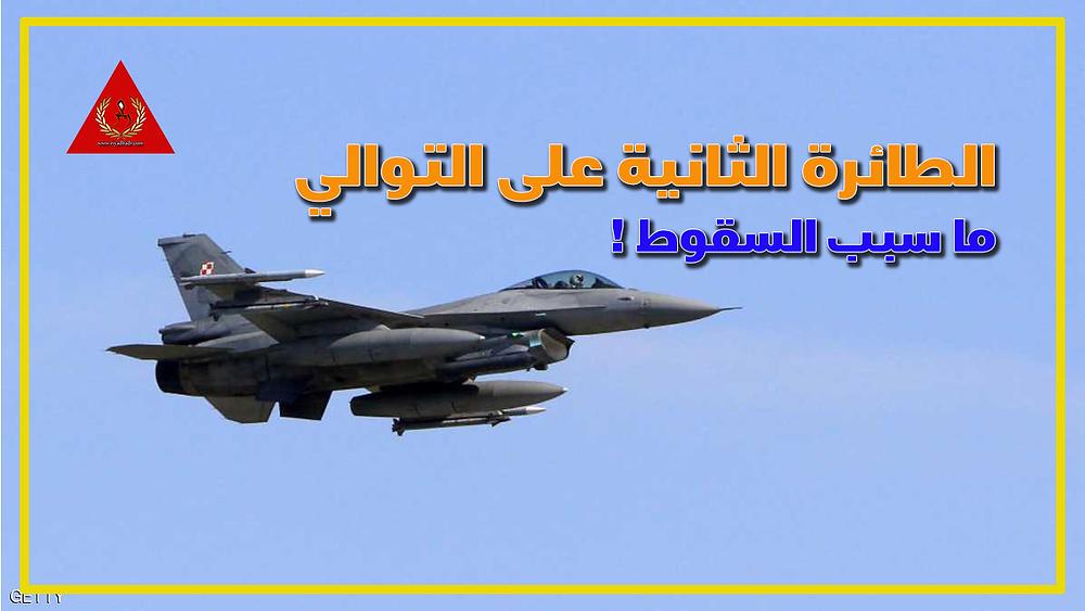 طائرة اف 16
