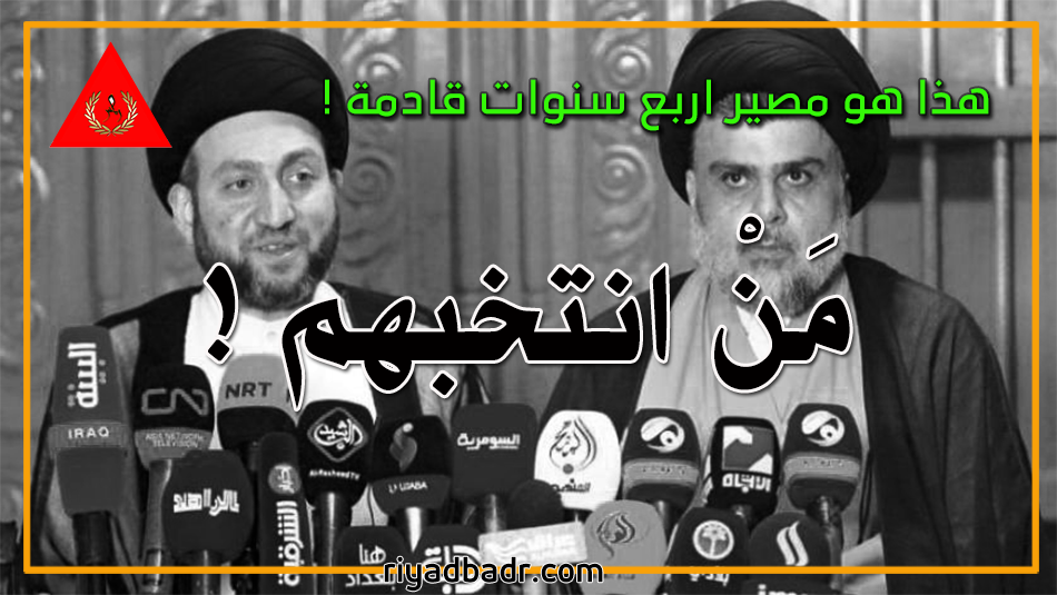 مقتدى الصدر وعمار الحكيم في مؤتمر صحفي لتشكيل حكومة عراقية
