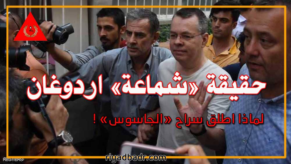 القس الامريكي الانجيلي اندرو برانسون في قبضة الأمن التركي