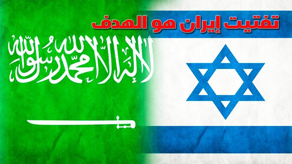 العلمين السعودي والاسرائيلي