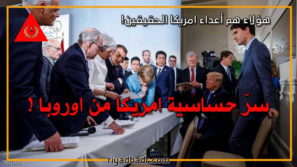 ترامب في اجتماع مجموعة الدول السبع الكبار