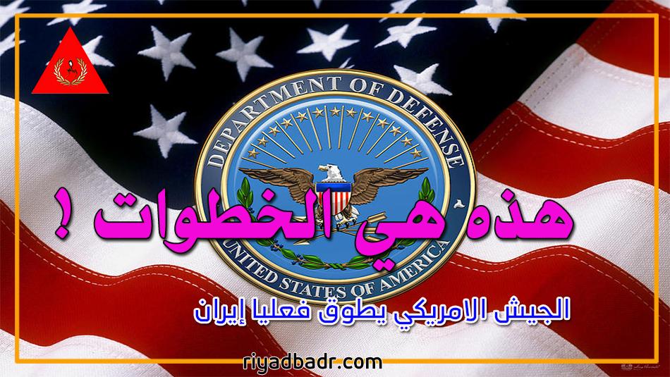 شعار وزراة الدفاع الأمريكية البنتاغون
