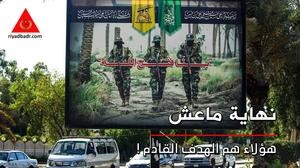 لوحة دعائية لماعش في شوارع بغداد