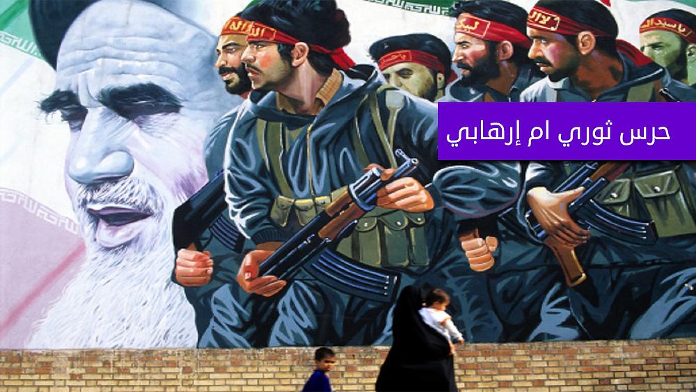 جدارية للحرس الثوري الخميني