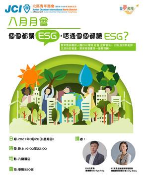 [北區青年商會]八月月會~《個個都講ESG,唔通個個都識ESG》