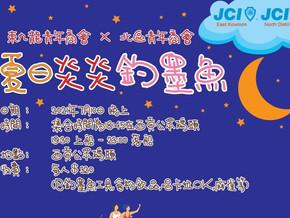 東九龍青年商會 X 北區青年商會 會員事務組 會員同樂日👫- 夏日炎炎釣墨魚🐙🦑