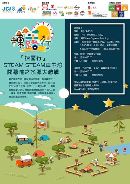 【北區青年商會】「揀露行」STEAM STEAM車中泊閉幕禮之「水彈大激戰」