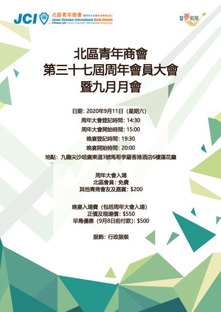 北區青年商會【第三十七屆周年會員大會暨九月月會】