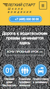 Автомобили website templates – Автошкола