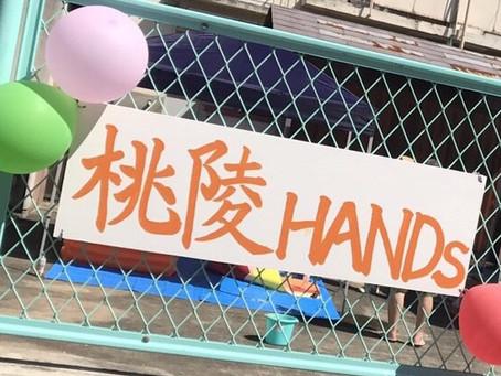 第1回桃陵HANDs!!