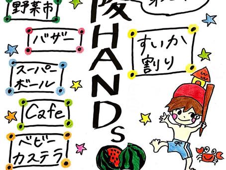 桃陵HANDs開催のお知らせ