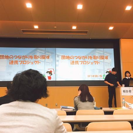 学まちコラボ事業成果報告会へ!