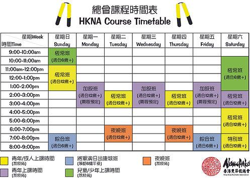 Timetable_09_2020.jpg