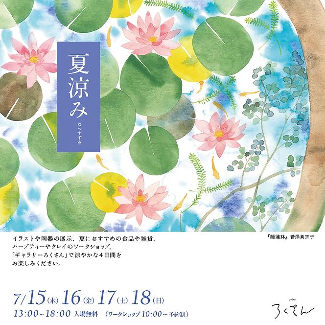 natsusuzumi0615_SNS1.png
