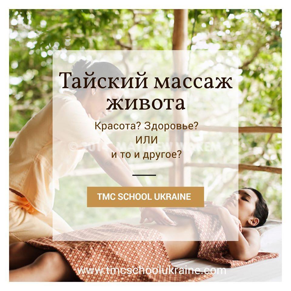 Как делать массаж живота?Зачем делать массаж живота?Обучение.Школа.TMC School Ukraine