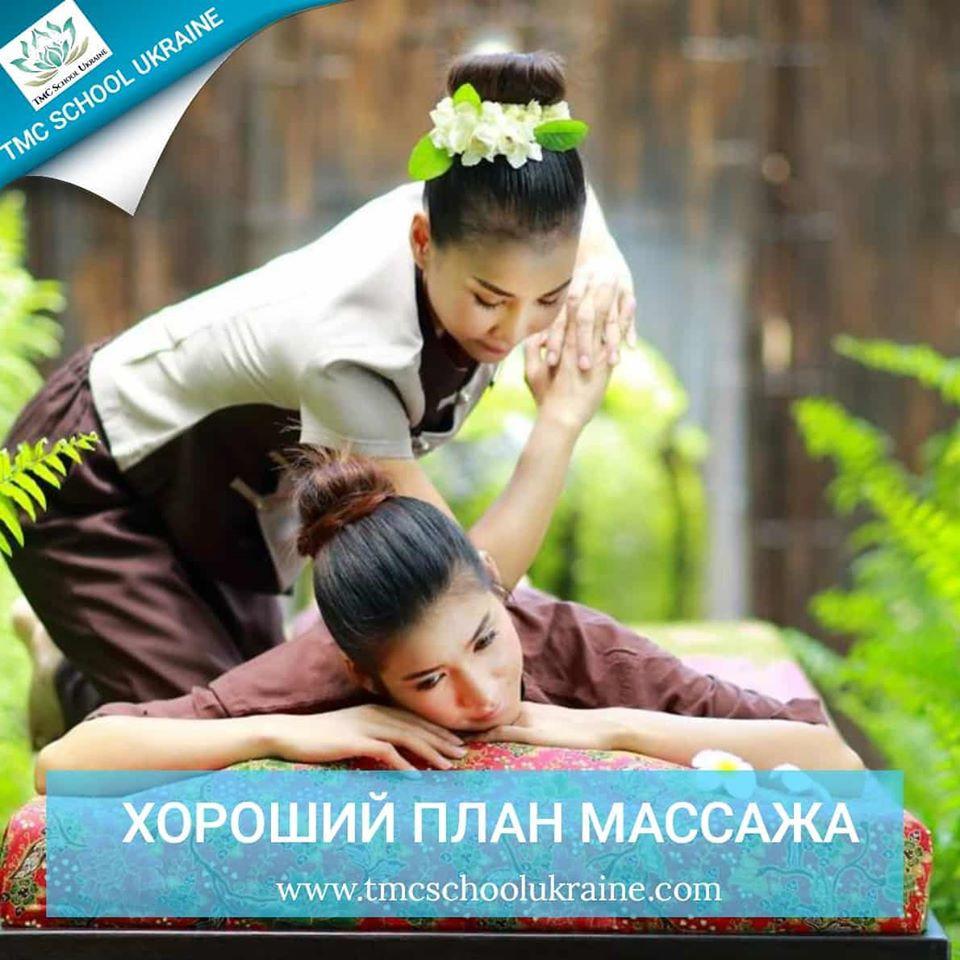 Как составить План тайского массажа?Курсы Тайского массажа.TMC School Ukraine
