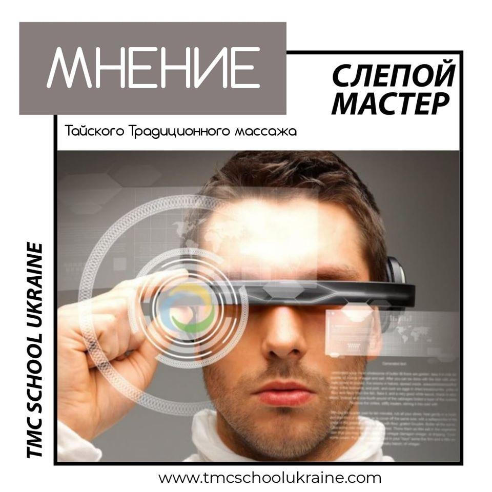 Как Вы считаете, может ли быть мастер массажа слепым?TMC School Ukraine