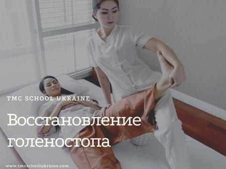 Повреждение голеностопного сустава или вывих лодыжки.