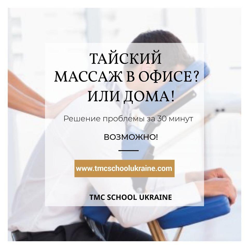 Боль в шее,плечах,спине-признаки офисного синдрома.Быстрое решение.Снятие боли.TMC School Ukraine