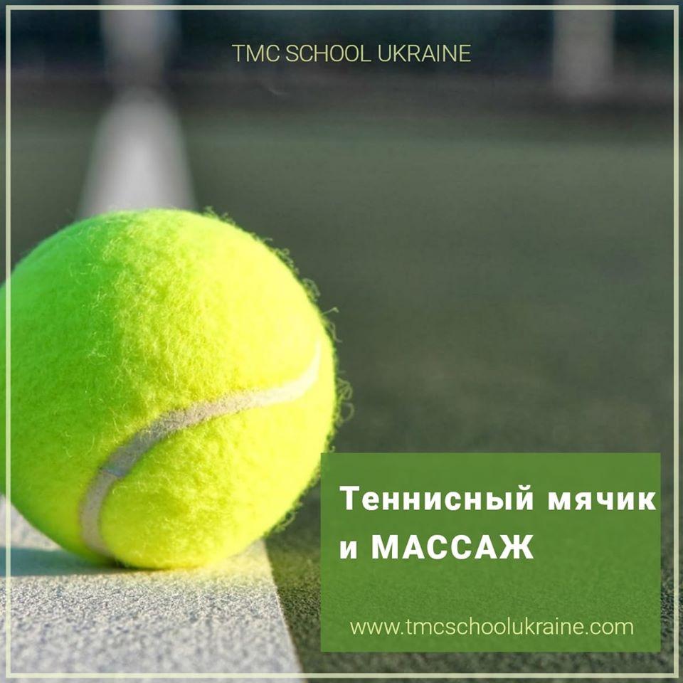 как выполнять самомассаж теннисным мячем?