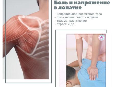 Как облегчить боль в руке и вернуть ей былую подвижность?
