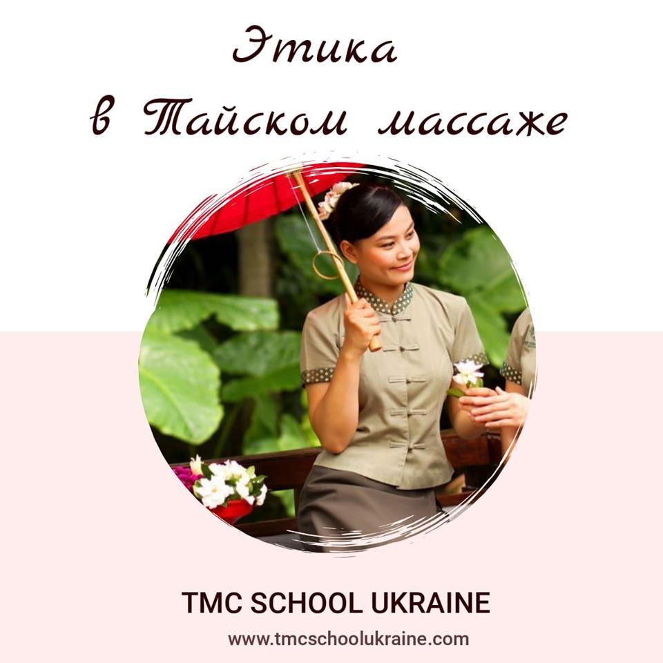 TMC School Ukraine.Этика в Тайском массаже. Этика массажиста.