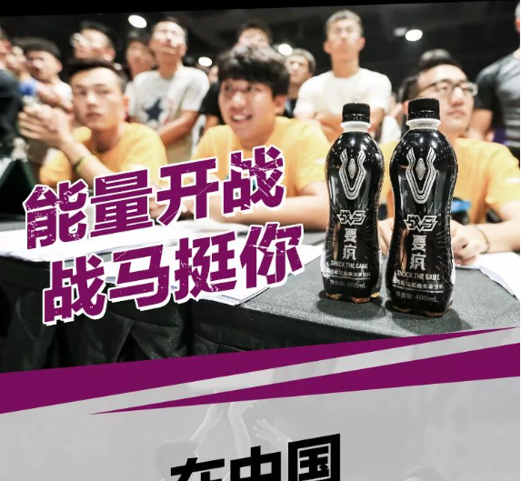 War Horse Energy Drink - China
