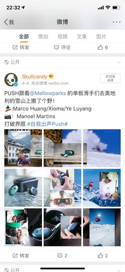 Skull Candy - Chinese Marketing