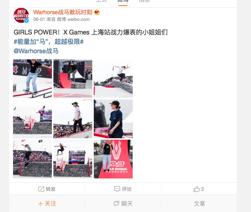 WarHorse Weiboo China