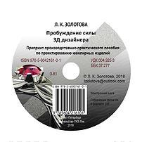 Книга disc-120mm.jpg
